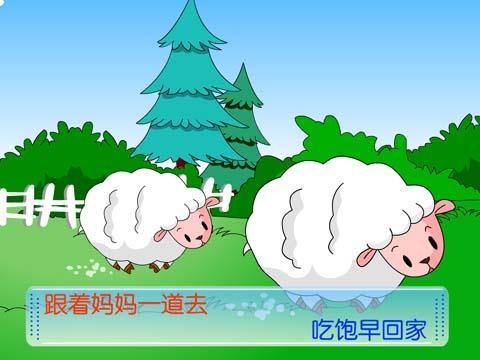 小羊提米矢量图