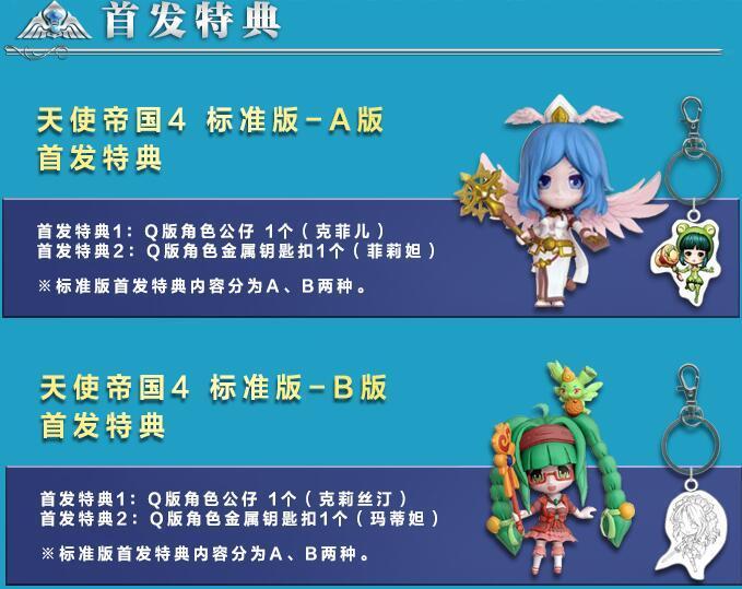 全天使帝国4店铺特典及首发特典赠送内容一览