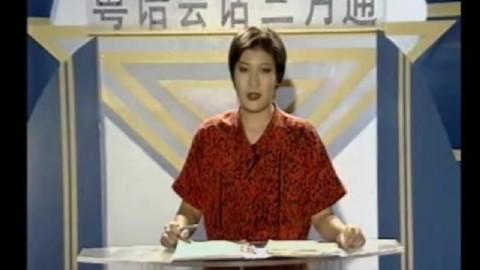 学警雄心粤语01_香港人说普通话吗_广东话生气