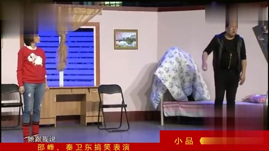 邵峰、秦卫东爆笑小品《男人大度》,笑得直不起腰,太逗了