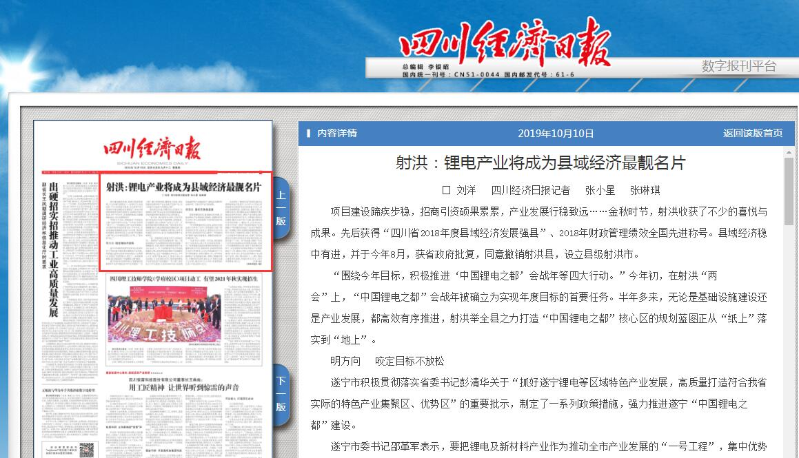 四川经济日报:射洪锂电产业将成为县域经济最靓名片
