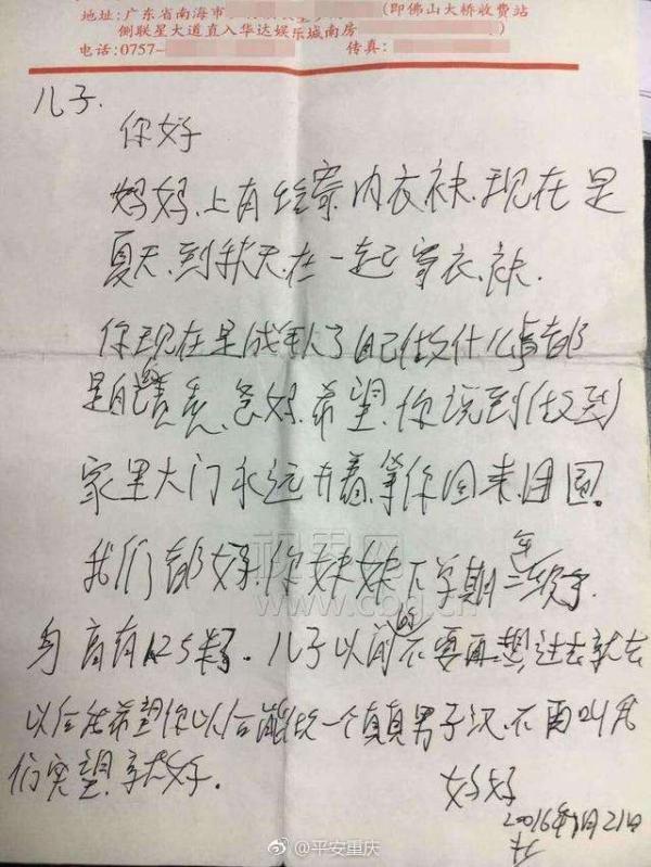 重庆男子偷包被抓发现身上的家书!
