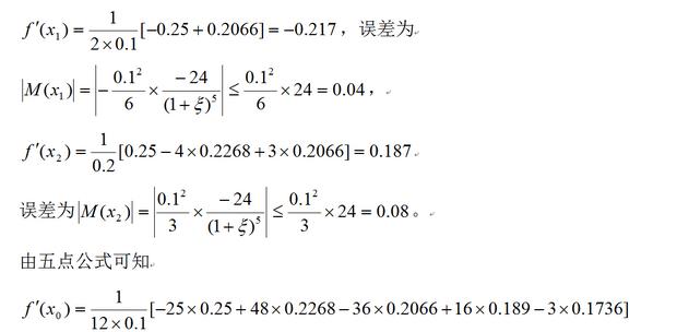用三点公式和五点公式求它在x=1