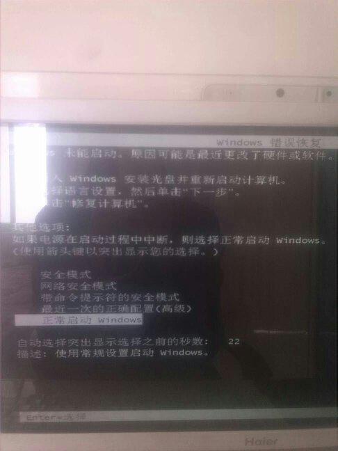 海尔台式开机出现windows 错误恢复接着蓝屏带英文