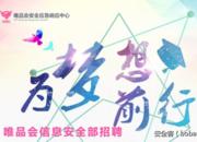 【上海招聘】VSRC招聘市场运营专员(免费班车、两餐免费、免费体检、免费旅游)