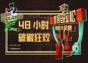 【9月12-13日】360SRC黑客马拉松破解大赛(北京)