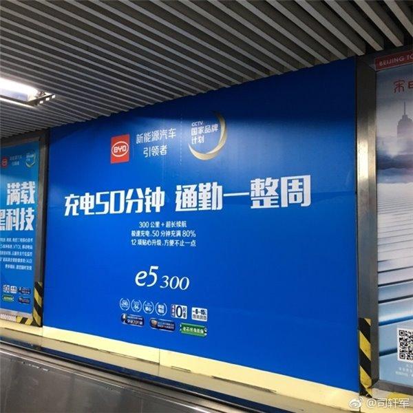 对于比亚迪新能源汽车的广告文案,你怎么看?