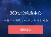 厉害了,360SRC 团队奖励由安全盒子团队获得!