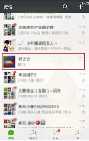 华为手机怎么给微信好友发照片