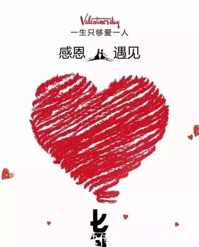 七夕情人节温馨浪漫的祝福语 2019七夕情人节的精美图片大全