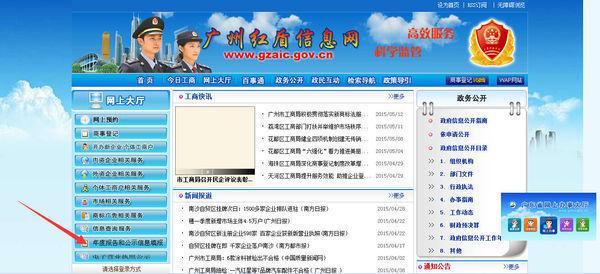 2,打开红盾信息网,点击主页面左边的