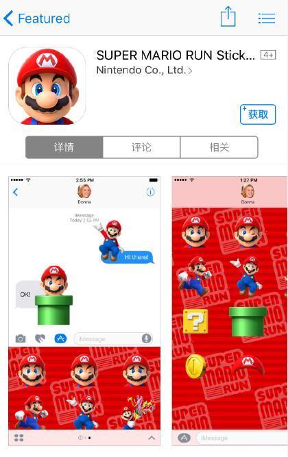苹果商店推出iMessage马里奥表情包