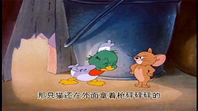 和小鸭子站一条线,一起对付汤姆!