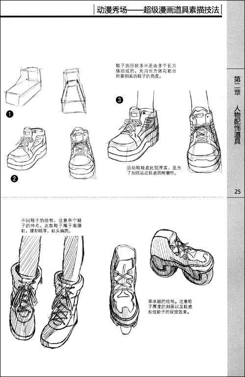 手绘鞋子简单画法