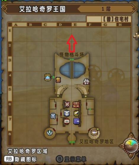 艾拉哈奇罗王国主线攻略2-3.jpg