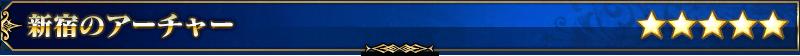 Servant title 01 nub9b.png
