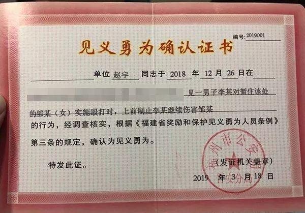 中青在线:警方给赵宇发证书确认为见义勇为!