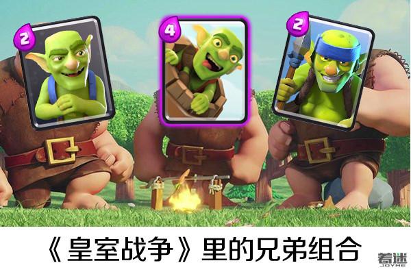皇室战争配卡,皇室战争搞笑,皇室战争P图
