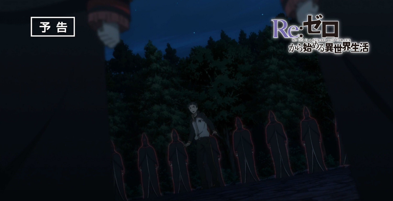 《Re:0》第14话抢先画面