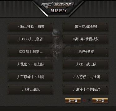 战队名字设计,cf战队名字设计3个字,霸气cf战队名字 ...