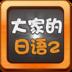 初级(2)·大家的日语