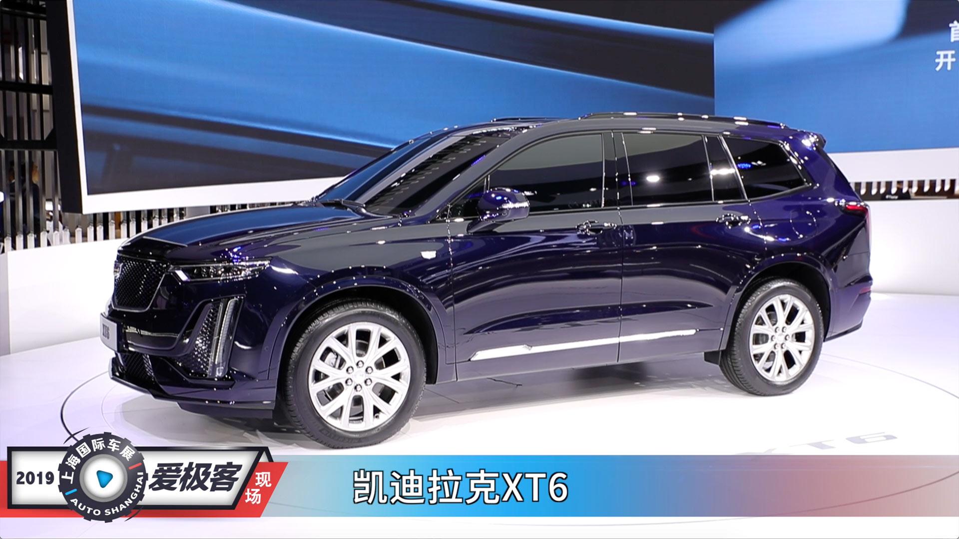 比X5还长的7座SUV 上海车展体验凯迪拉克XT6