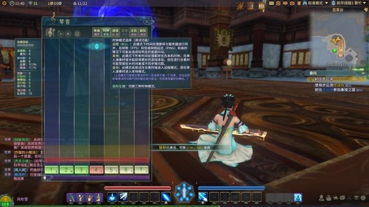 古剑奇谭ol怎么弹琴演奏?琴言谱曲教程