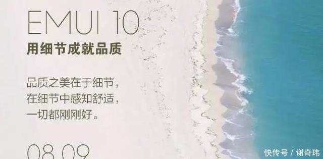 EMUI 10.0马上到来,首批华为、荣耀升级机型,你知道多少?