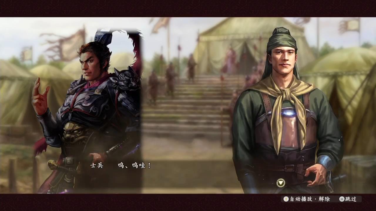 XboxOne国行《三国志13》简体中文版评测 (17).jpg