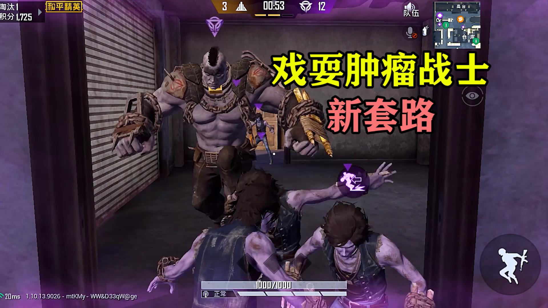 和平精英: 突变团竞套路强化战士,最坑玩法简直无解!