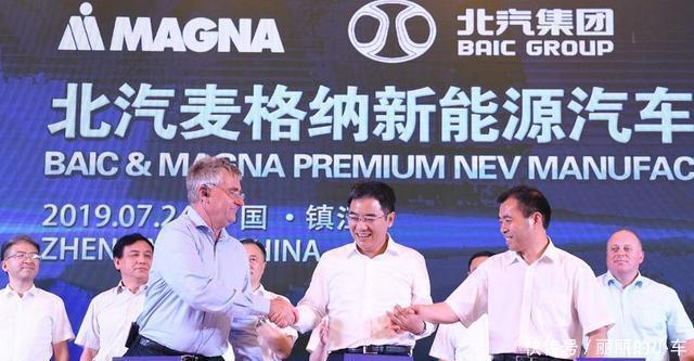 麦格纳、北汽集团与镇江政府签约制造合资公司框架协议