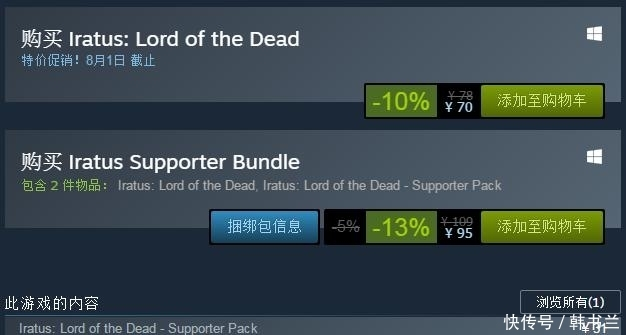 《伊拉图斯:死之主》登陆Steam抢先体验玩家好评多