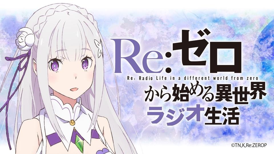 《Re:0》第15话电台节目