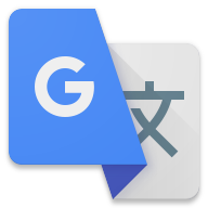 Google翻译 Google translate