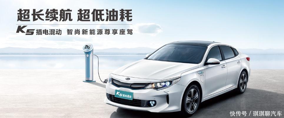 绝对让你不一般的新能源车,起亚K5插电混动