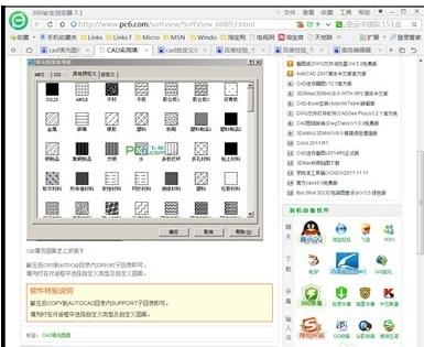 cad破解自定义填充_360问答cad2006创建方法图片