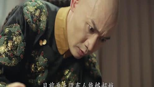 延禧攻略:皇上回忆尔晴侍寝  一样东西可还皇上清白哦