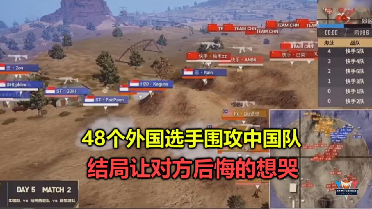 和平精英:被48个外国选手联手围攻,结局上演超级大逆转