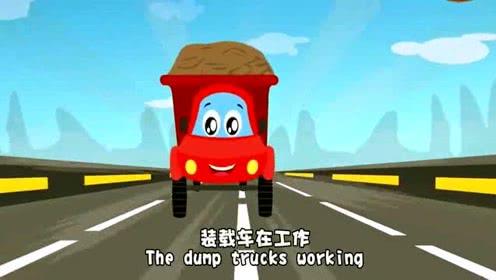 幼儿英语早教启蒙动画:碰碰狐汽车儿歌,经过货车时应该怎么做?
