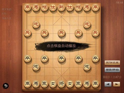 《天天象棋》新手攻略之口诀(2)