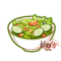 蔬菜沙拉(食物).png