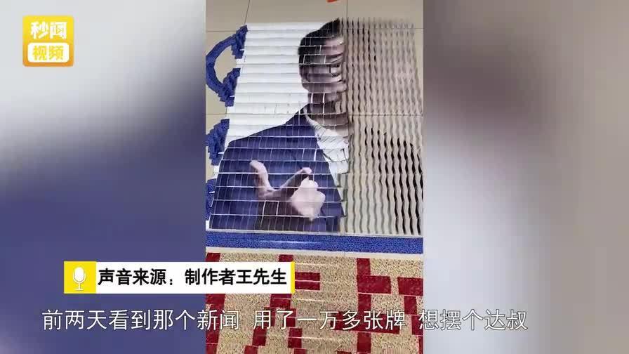 小伙用1万张多米诺扑克牌摆出吴孟达头像,向达叔致敬