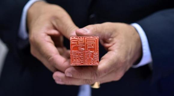 乾隆私人印章法国拍卖 中国买家以98万欧元成交