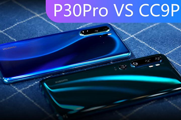 小米CC9Pro和华为P30Pro对比,优缺点真的很明显!