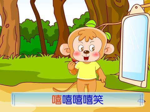 >小猴子  应用截图