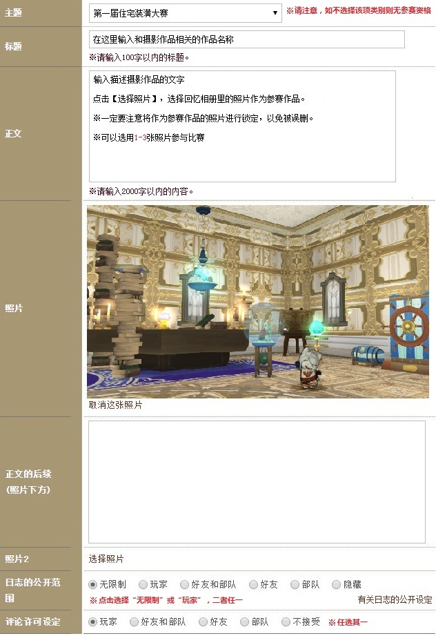 第一届住宅装潢大赛02.jpg