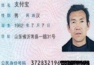 中国最牛身份证,今天长见识了!