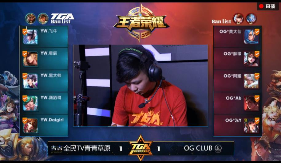 《王者荣耀》TGA大奖赛重庆站决赛战报
