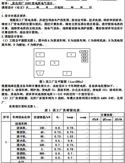 某化纤厂10kv变电所电气设计,求助!