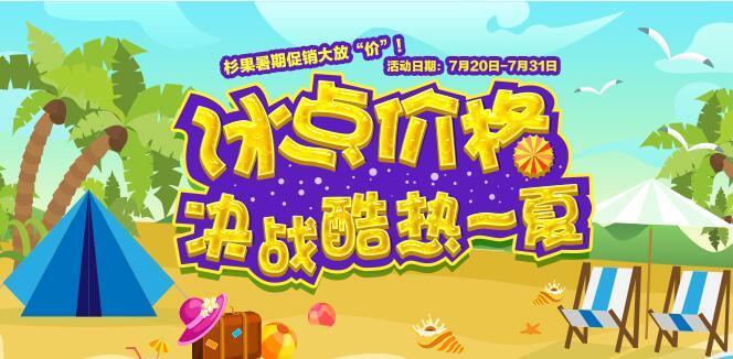 杉果游戏720夏日暑促开始